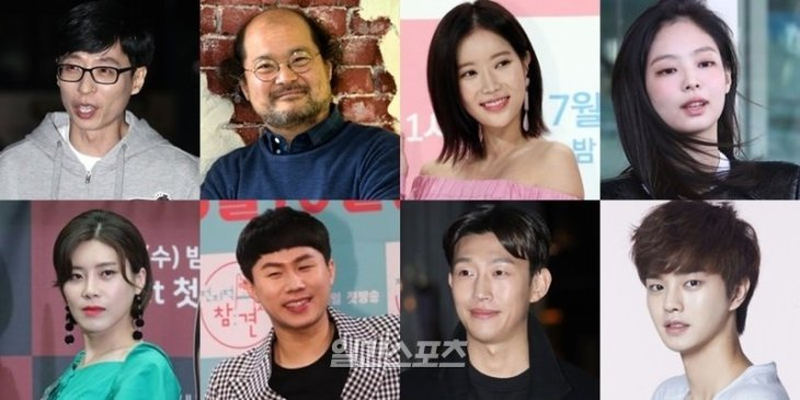 BLACKPINK-Jennie-Yoo jae-suk-Beautiful Autumn Village, Michuri