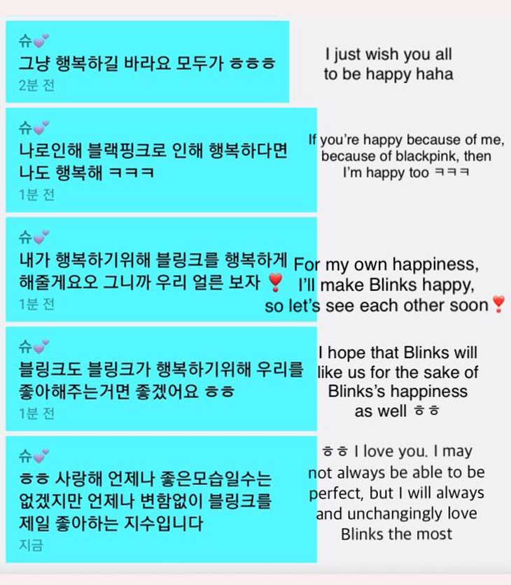 BLACKPINK-Jisoo-Vlive-Ch+-chatroom