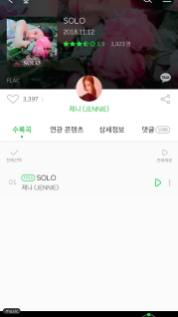 4-BLACKPINK Jennie Instagram Story 12 November 2018 SOLO