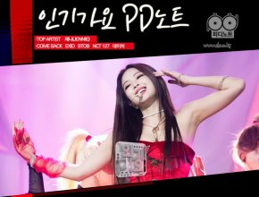4-BLACKPINK-Jennie-SOLO-Inkigayo-25-Nov-2018-PD-Note