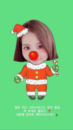 """Sleep soon and let's enjoy Christmas together too blinks ❣️ love you, sleep well, and Merry Christmas 🎄 """