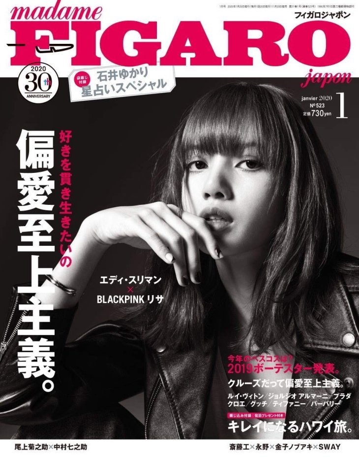 BLACKPINK Lisa Madame Figaro Japan