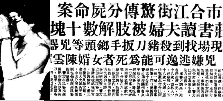 【離奇命案】陳雲輝殺人案:為了奪取財產,他挖出岳父母的心肝