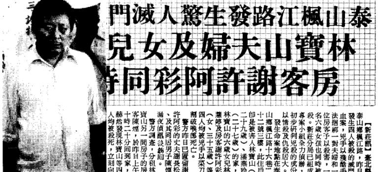 【離奇命案】楓江路滅門血案:一句「吃軟飯的」,讓他砍死屋中大人小孩