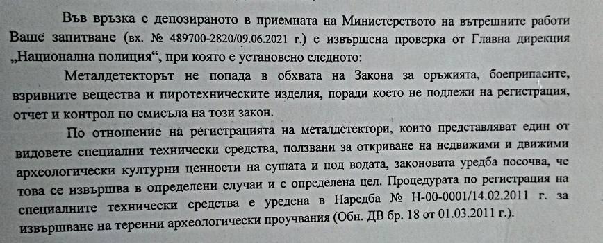 МВР: Притежаването на металдетектори е разрешено!