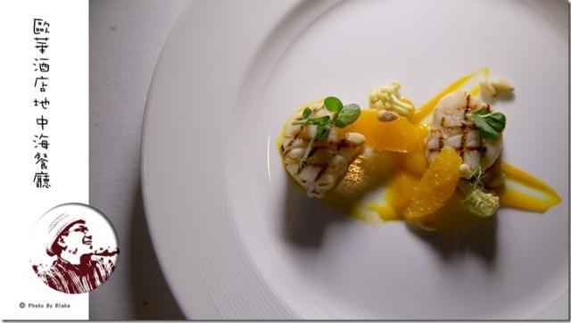 北海道干貝-歐華地中海餐廳-熟成牛肉