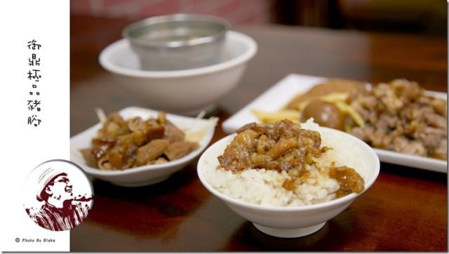 魯肉飯-御鼎極品豬腳