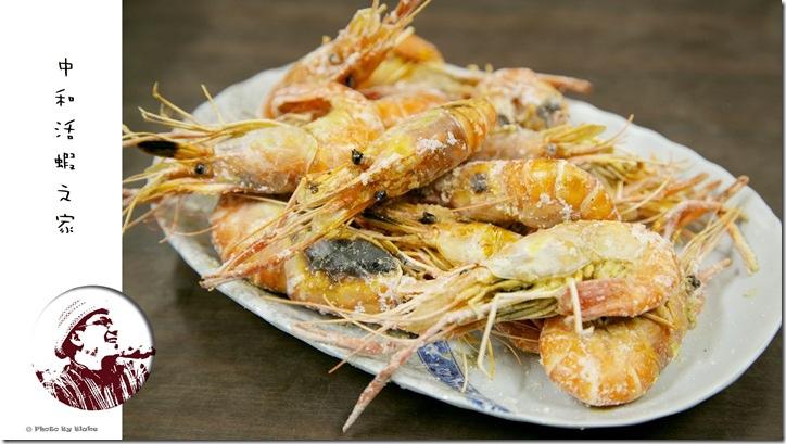 [美食]新北中和-景安活蝦之家-不會釣蝦但愛吃蝦一定要來 - 布雷克的出走旅行視界