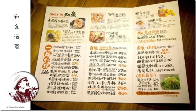 和魚酒菜-菜單-信義安和站美食