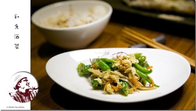 糯米椒炒蛋-和魚酒菜-信義安和站美食