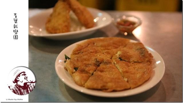 青葉新餐廳花博店-塔香小魚煎蛋