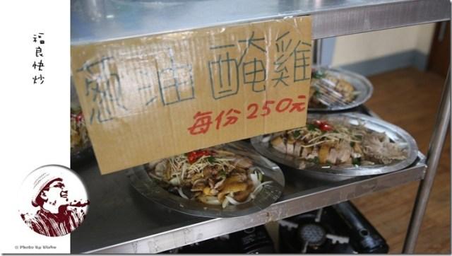台中美食-福良現炒-食尚玩家