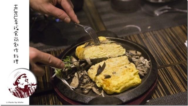 蟹肉菌菇玉子燒-Huku幸福食尚創作料理