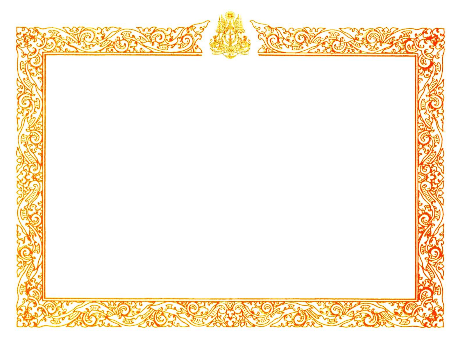 Orange Award Certificate Border