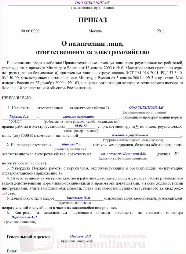 ростехнадзор билеты по электробезопасности 2019 4 группа