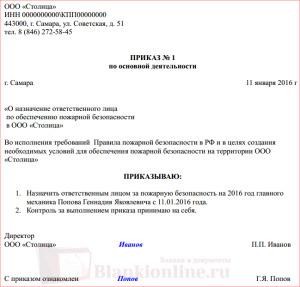 Приказ О назначении ответственных лиц за соблюдение требований по охране труда.