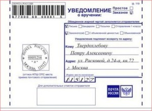 Простое письмо с уведомлением о вручении