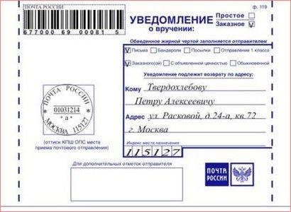 Сроки хранения писем на почте россии