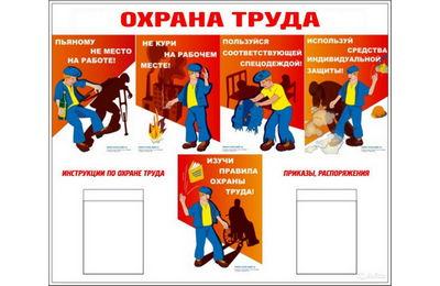 Приказ №1 О делегировании обязанностей по вопросам охраны труда.