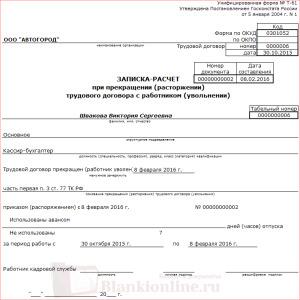 Образец заполнения записки расчета при увольнении формы Т 61 в 2019 году