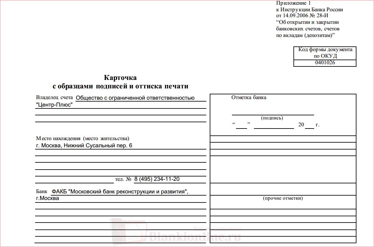 Карточка с образцами подписей и оттиска печати. Образец 2018 года.