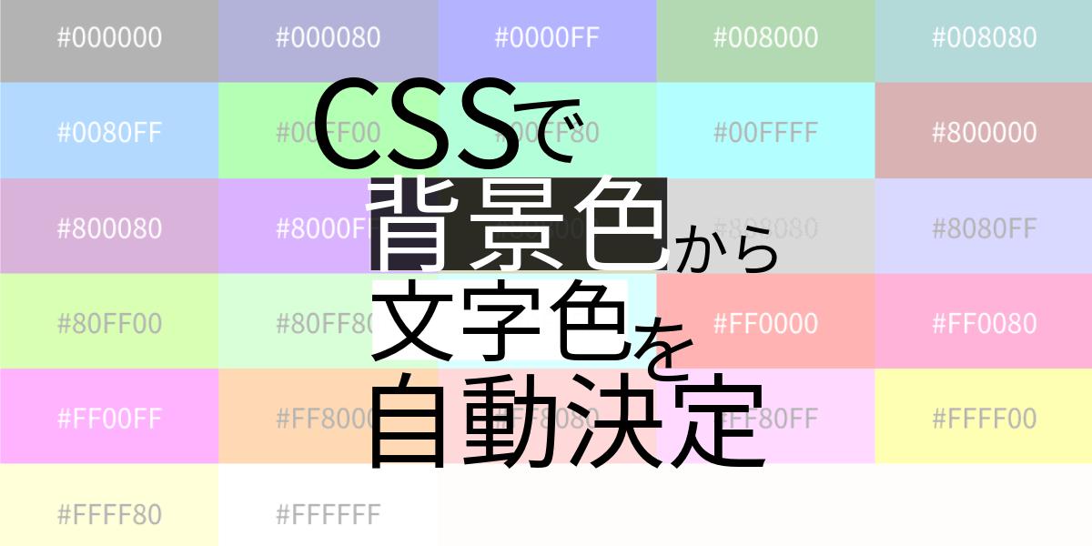 CSSのfilterを使って,背景色に合わせた文字色を自動的に設定する - Blanktar