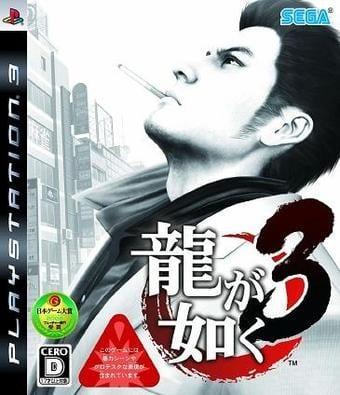 custom_1253469561027_Yakuza3_boxart