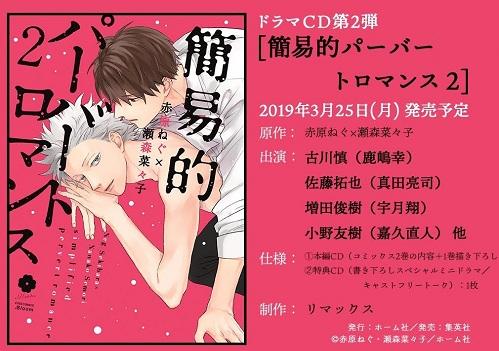 BLCD Kaniteki Pervert Romance 2