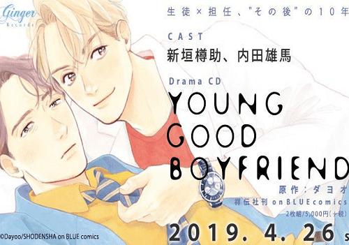 Manga Drama CD Young Good Boyfriend