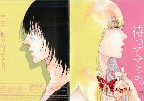 Manga Drama CD Udagawachou de Mattete yo.