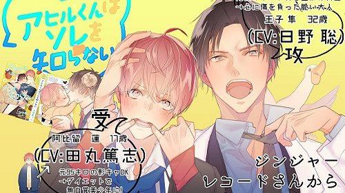 BLCD Ahiru-kun wa Sore wo Shiranai アヒルくんはソレを知らない