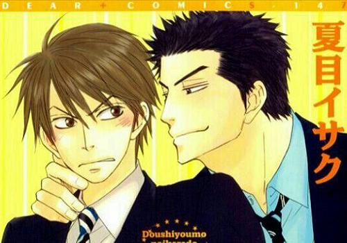 Manga Drama CD Doushiyoumo Nai Keredo どうしようもないけれど