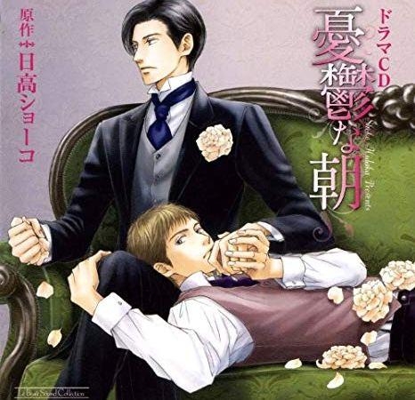 BLCD Yuuutsu na Asa Vol 1憂鬱な朝 1