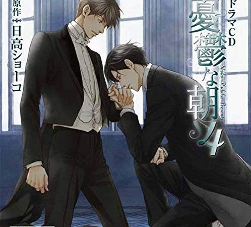BLCD Yuuutsu na Asa Vol 4憂鬱な朝 4