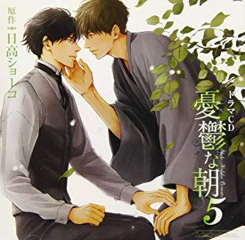BLCD Yuuutsu na Asa Vol 5憂鬱な朝 5