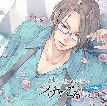 Otome Drama CD Kare to issho ni ofuton de icha icha goro goro suru カレと一緒におふとんでイチャイチャごろごろする