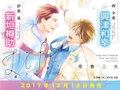 Manga Drama CD Life Senjou no Bokura Life 線上の僕ら