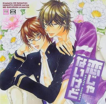 Manga Drama CD Koi ja nai kedo