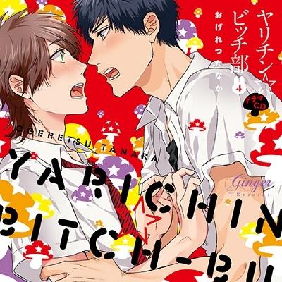 BL Drama CD Yarichin ☆ Bitch Club Vol.4ヤリチン☆ビッチ部 4