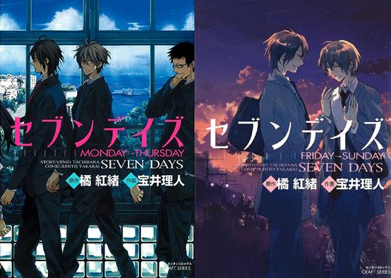 Manga Drama CD Seven Days セブンデイズ