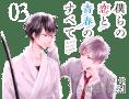 Bokura no Koi to Seishun no Subete Case: 03 Ni Saisa no Bokura