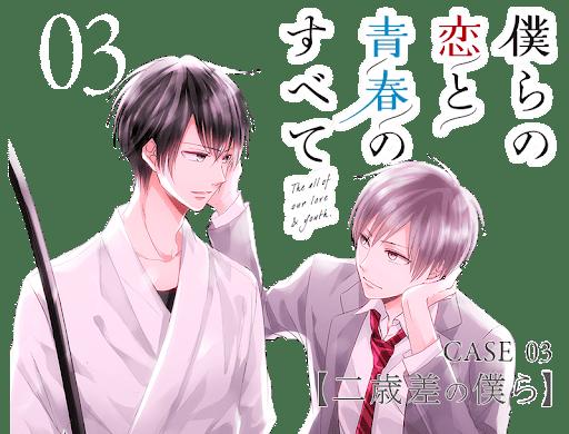 Bokura no Koi to Seishun no Subete Case: 03 Ni Saisa no Bokura 僕らの恋と青春のすべて case:03 二歳差の僕ら