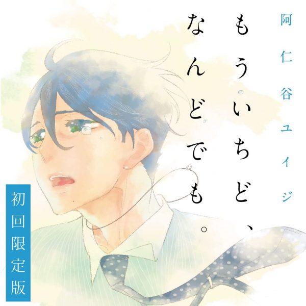 Manga Drama CD Mou Ichido Nando Demo もういちど、なんどでも。