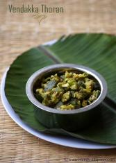 how to make okra thoran, vendakka thoran recipe, recipe for onam sadya