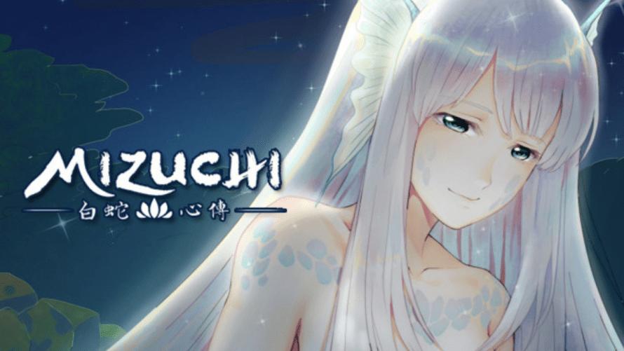 Mizuchi Visual Novel