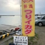 ワイワイ筏釣り〜♬