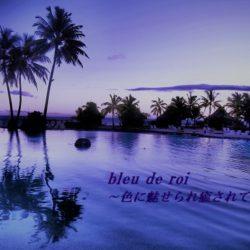 ブルー・ド・ロワ〜色に癒され魅せられて〜