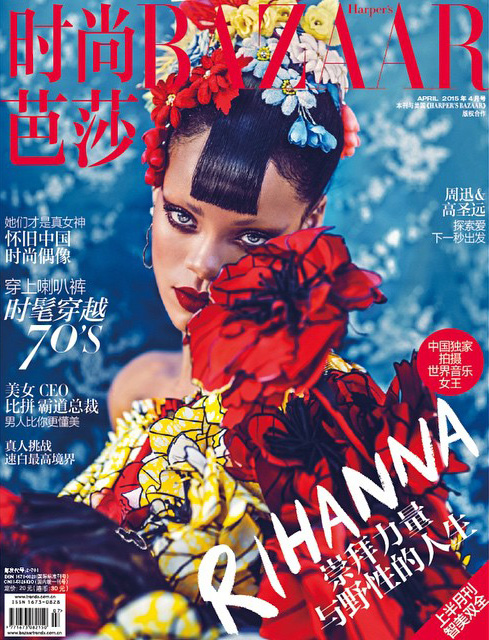 Rihanna Harpers Bazaar China April 2015