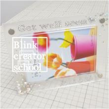 ブリンククリエータースクール名古屋本校のブログ-フォトフレームデコ
