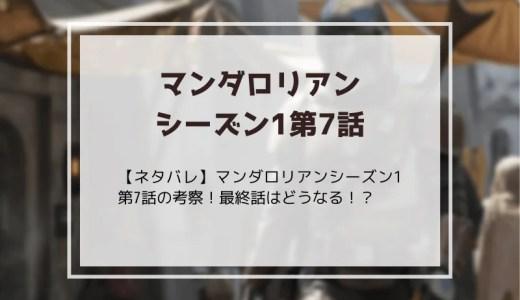 【ネタバレ】マンダロリアンシーズン1第7話の考察!最終話はどうなる!?